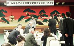 山口県中小企業経営者協会 設立記念大会 交流・懇親会