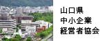 山口県中小企業経営者協会