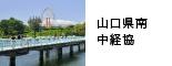 山口県南中経協