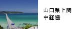 山口県下関中経協
