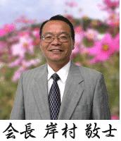 kishimura